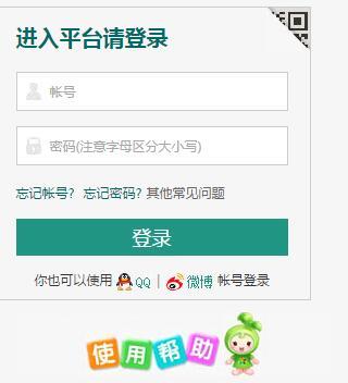 安阳市安全教育平台