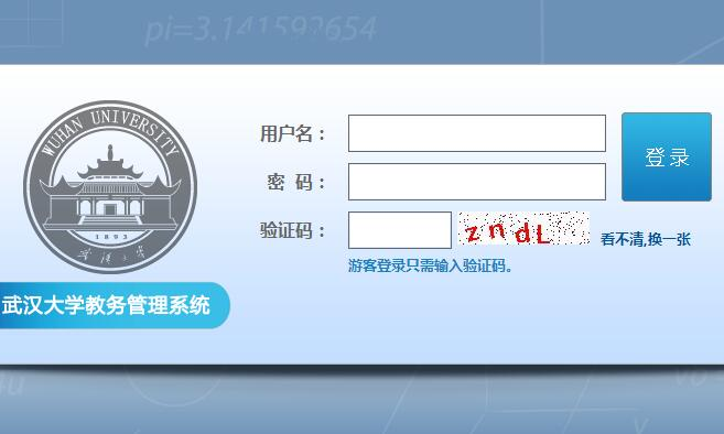 武汉大学教务管理系统