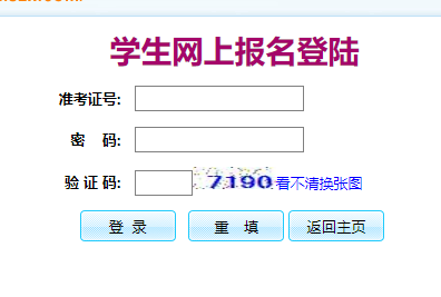 惠州中考网上报名系统