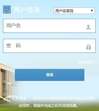南京森林警察学院教务管理系统