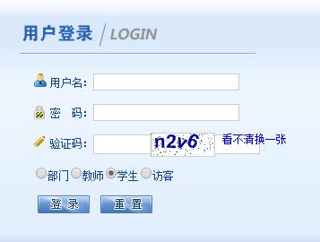 安庆师范学院教务管理系统