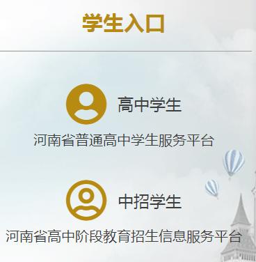 河南省普通高中综台信息管理系统