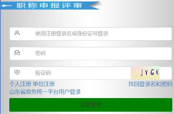 山东省职称申报评审系统
