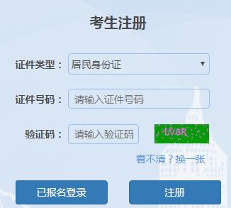 上海高考报名系统