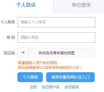深圳人才一体化综合服务平台