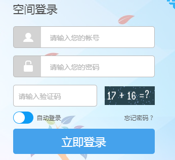东阳教育资源公共服务平台登录