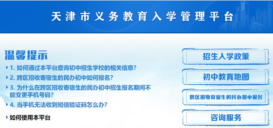 天津市义务教育入学管理平台