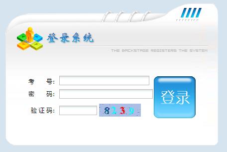 黔南州中考网上志愿填报系统
