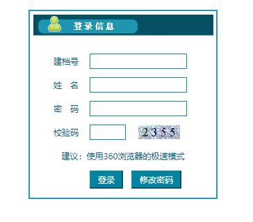 连云港市高中阶段学校招生考试管理系统