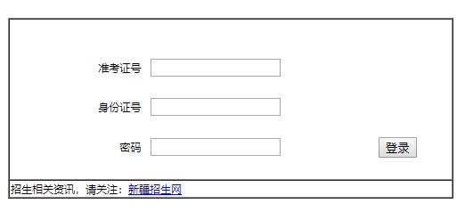 新疆普通高校招生网上填报志愿系统